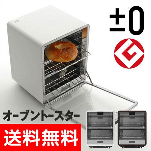 ±0 オーブントースター 縦型 XKT-V120 【レビューでスポンジワイプの特典】 おしゃれ