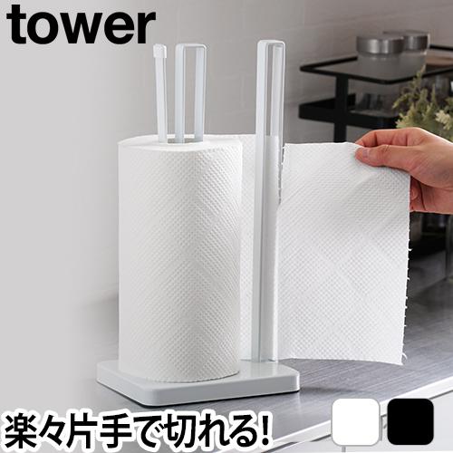 キッチンペーパーホルダー タワー おしゃれ