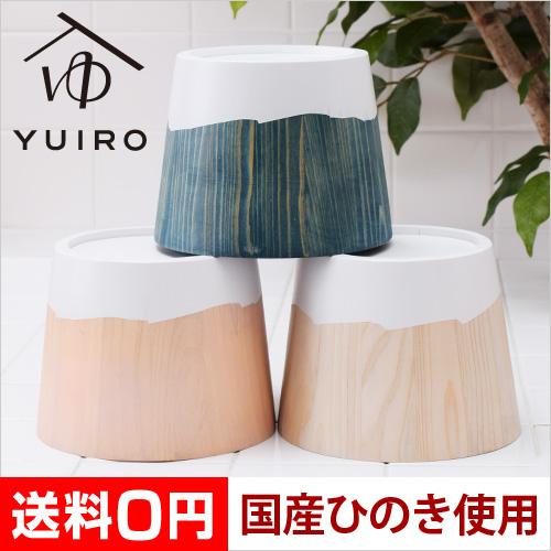 YUIRO 富士桶 おしゃれ