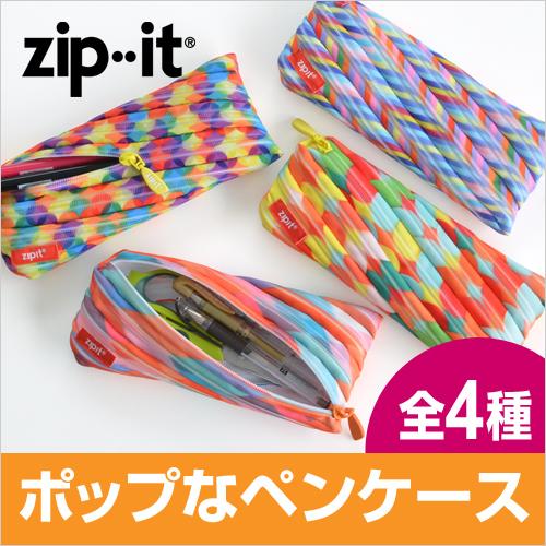 zipit カラーズペンケース ◆メール便配送◆ おしゃれ