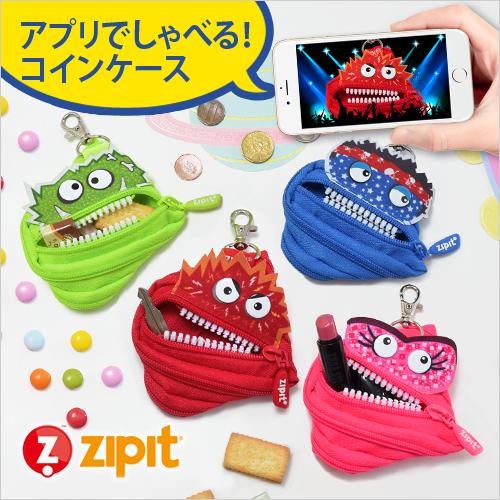 zipit モンスターコインケース トーキング ◆メール便配送◆ おしゃれ