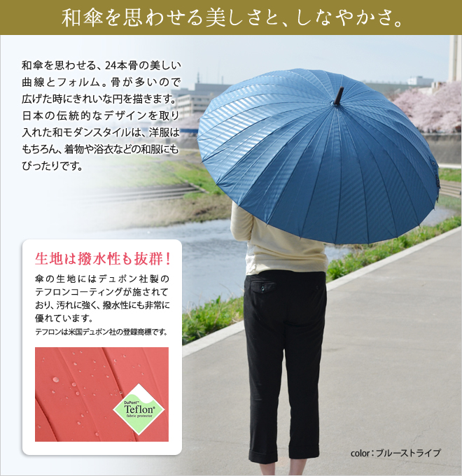和傘を思わせる美しさと、しなやかさ。洋服はもちろん、着物や浴衣などの和服にもぴったり。