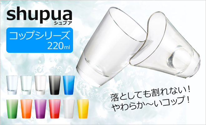 コップ shupua(シュプア) 信越ポリマー