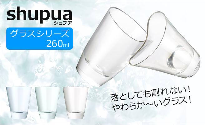 グラス shupua(シュプア) 信越ポリマート