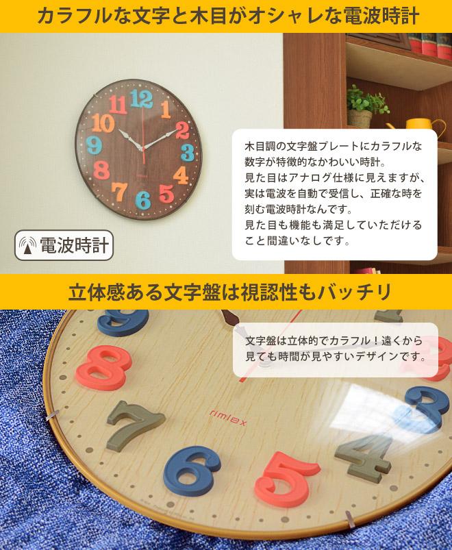 カラフルな文字と木目がおしゃれな電波時計