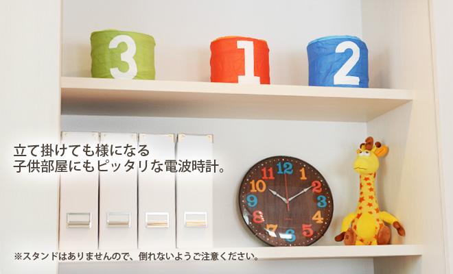 立て掛けても様になる子供部屋にもピッタリな電波時計