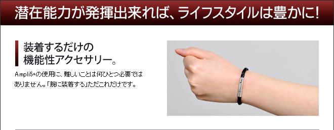 Ampli5+の使用に、難しいことは何ひとつ必要ではありません。「腕に装着する」ただこれだけです。