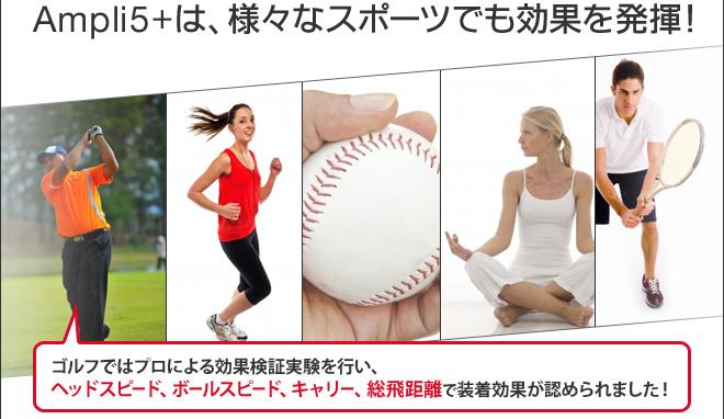Ampli5+はゴルフ、ウォーキング、マラソン、野球、ヨガ、テニスなど、様々なスポーツでも効果を発揮します。