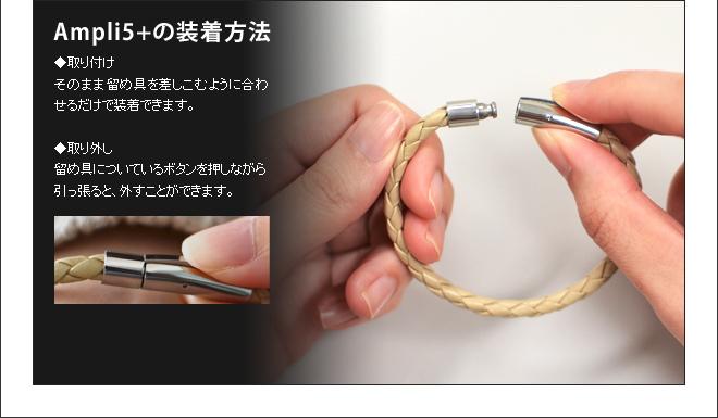ampli5+は、そのまま留め具を差し込むように合わせるだけで装着出来ます。取り外す時は必ず、留め具についているボタンを押しながら外して下さい。