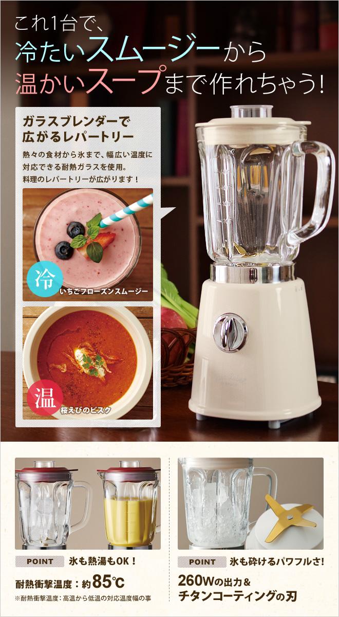 これ一台で、冷たいスムージーから温かいスープまで作れます。