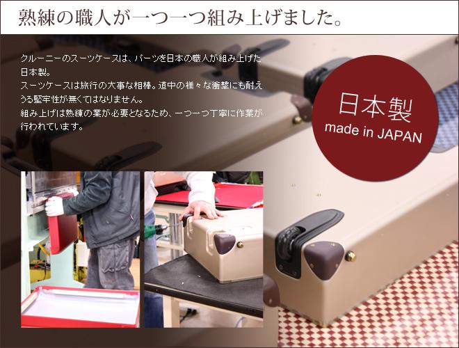 熟練の職人が組み上げた日本製。