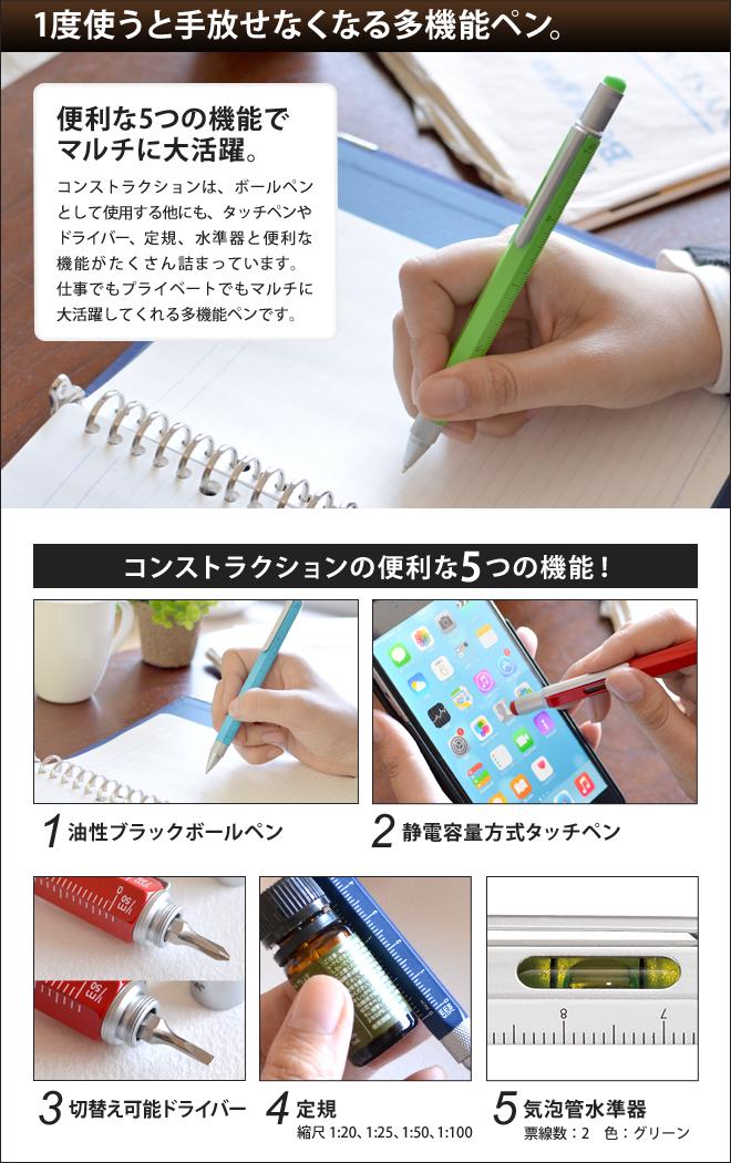 1度使うと手放せなくなる多機能ペン