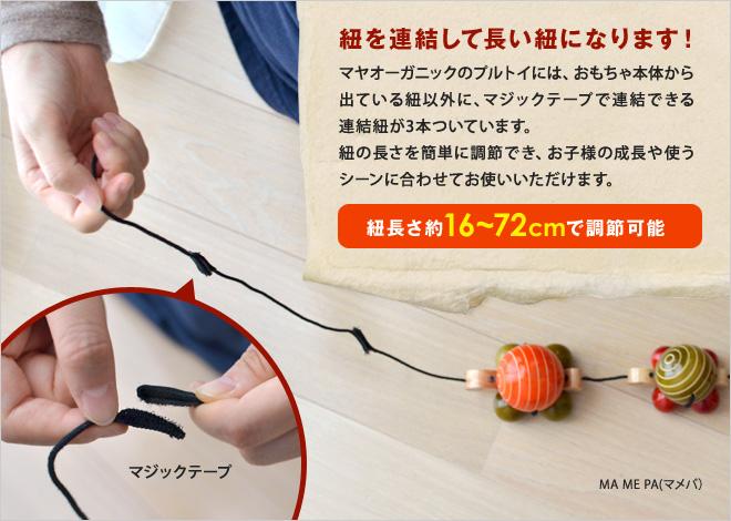 紐は連結して長いひもにできます。