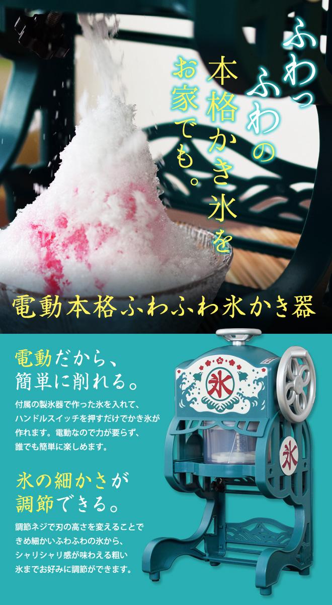 電動で簡単に削れ、氷の粗さも調節できます。
