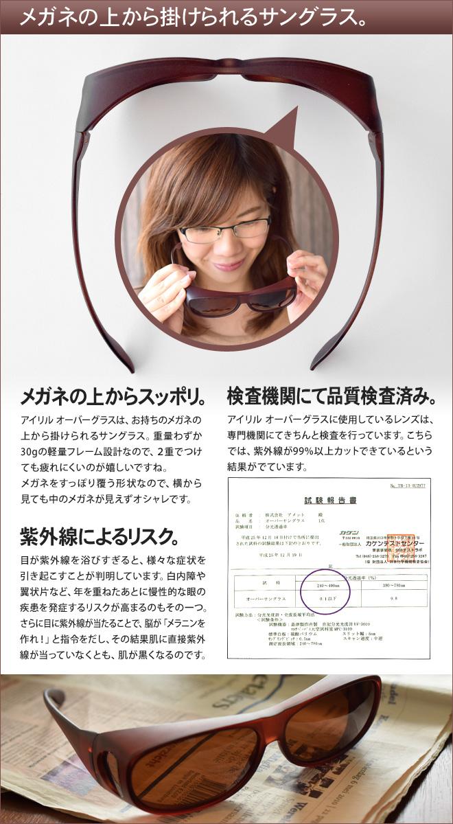 眼鏡の上から掛けられるサングラス。