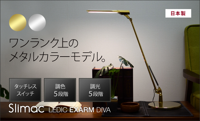 LEDデスクライト Slimac LEDデスクライト Slimac レディックエグザーム DIVA