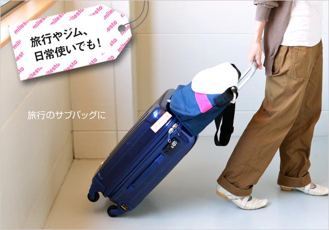 旅行のサブバッグに