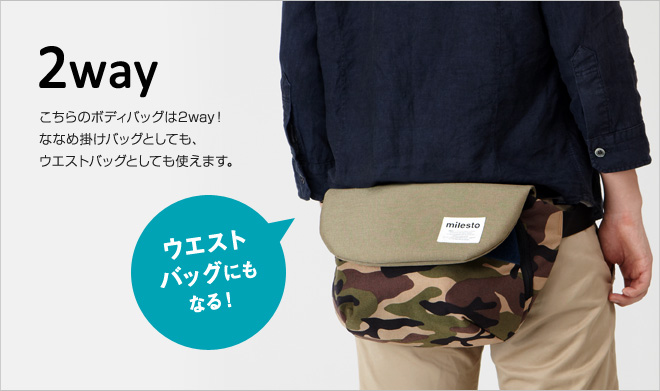 2WAY こちらのボディバッグは2WAY!ななめ掛けバッグとしても、ウエストバッグとしても使えます。