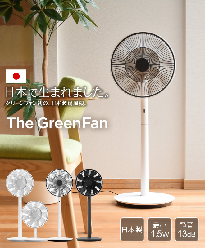 The GreenFan グリーンファン