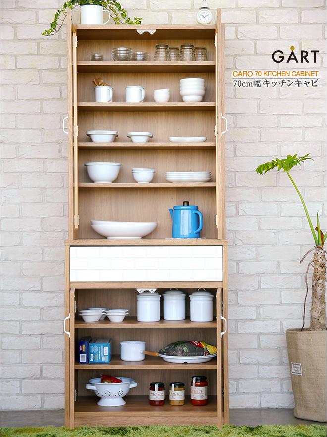 GART(ガルト) カロ 70 キッチンキャビ