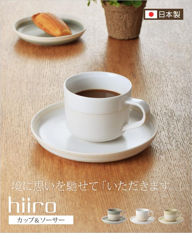 hiiro カップ&ソーサー
