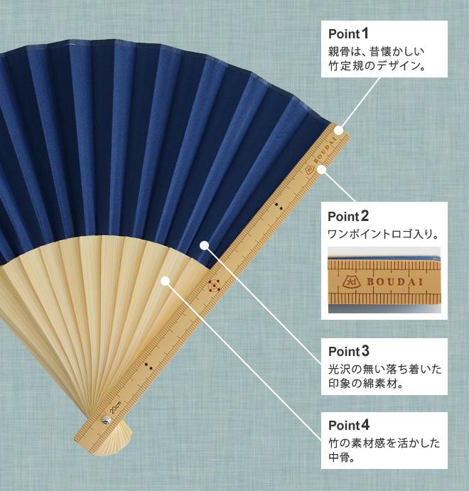 親骨は昔懐かしい竹定規のデザイン。