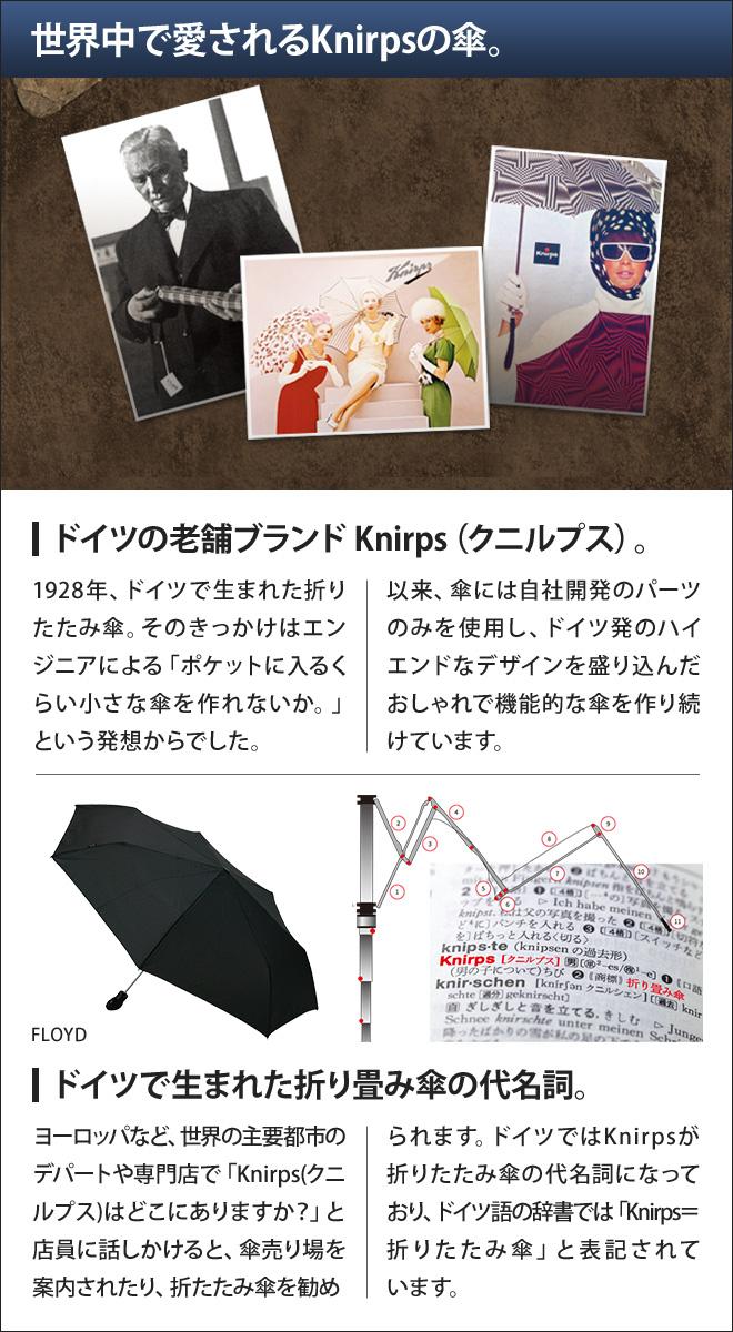 世界中で愛されるクニルプスの傘。
