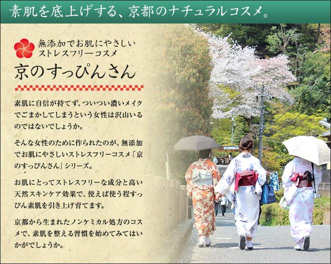 素肌を底上げする、京都のナチュラルコスメ。