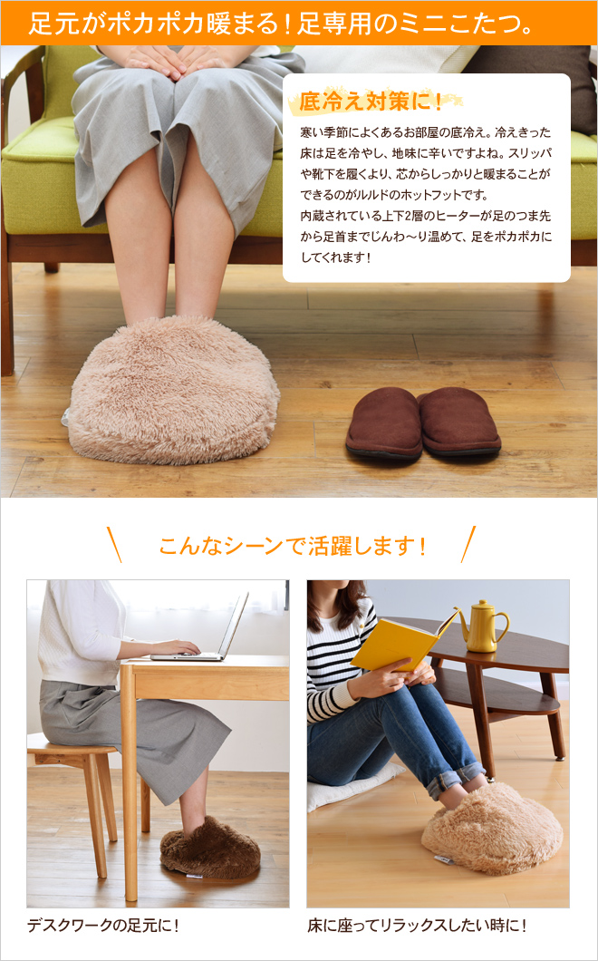 足元がポカポカ温まる!足専用のミニこたつ。底冷え対策に。
