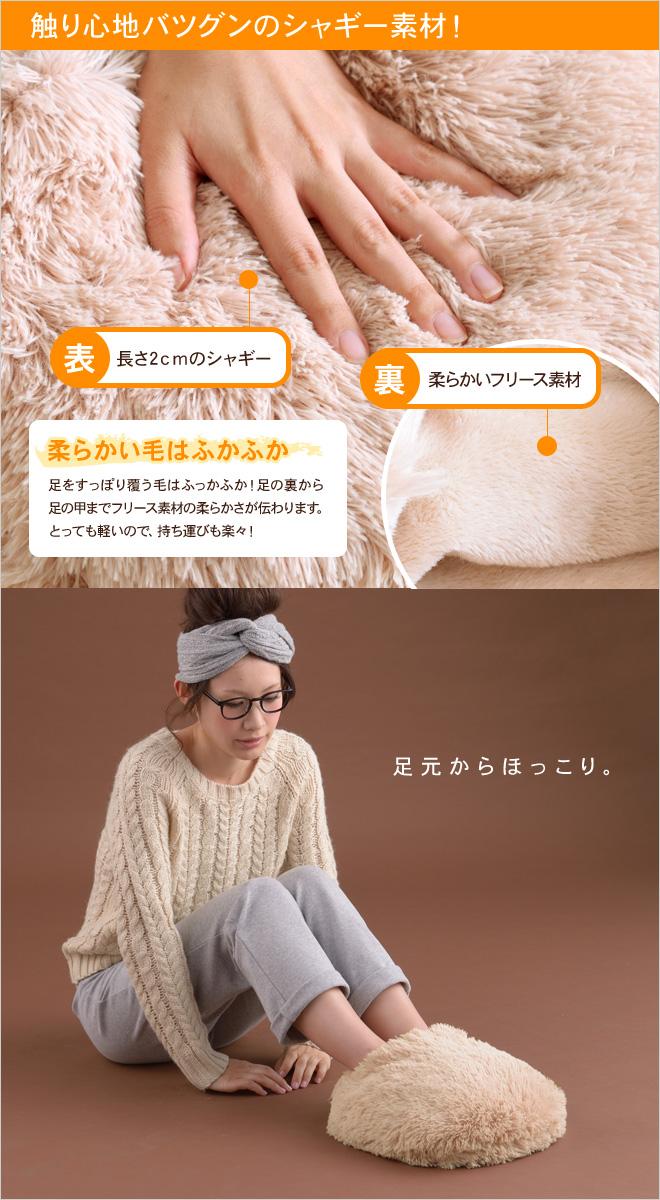 触り心地バツグンのシャギー素材!中身は柔らかいフリース素材。足元からほっこり。