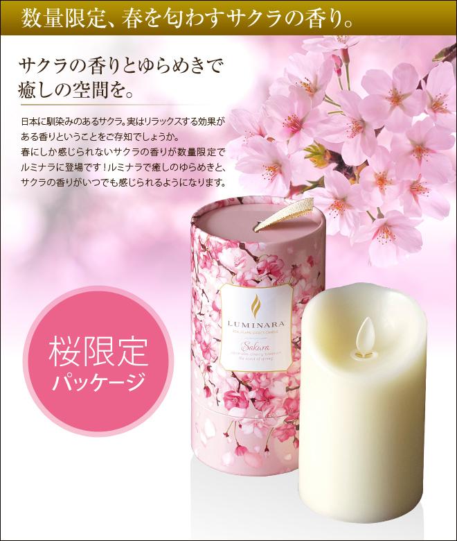 数量限定、春を匂わすサクラの香り。