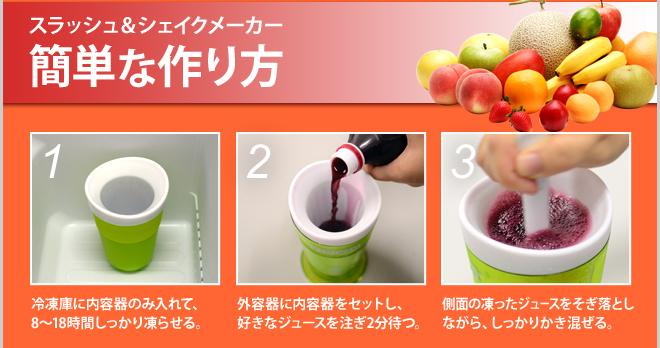 内容器を予め冷凍庫で凍らせ、そこにジュースを入れてかき混ぜるだけ!