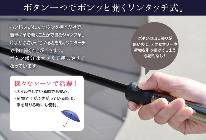 ボタン一つでポンッと開くワンタッチ式。手がふさがっているときにも便利。