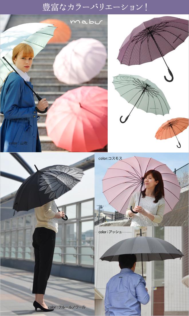 ベーシックなカラーから、ファッションのアクセントになる柄有りの傘まで、豊富なカラーバリエーションが揃っています。