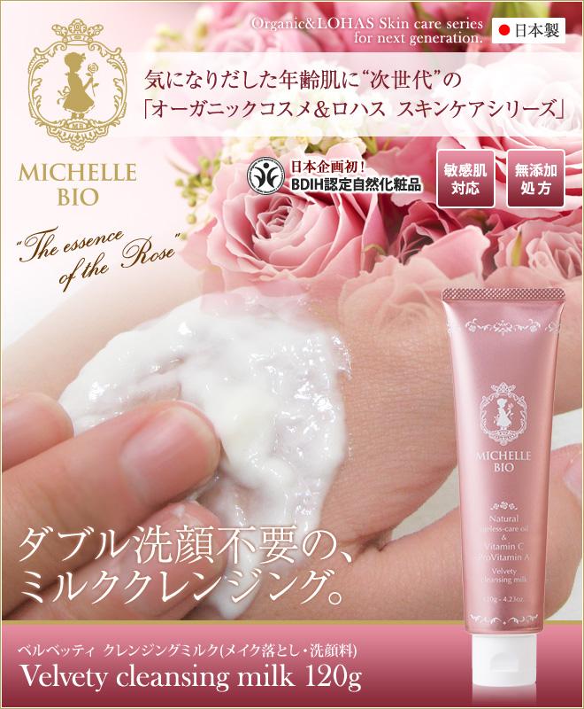 MICHELLE BIO トアローズ ベルベッティ クレンジングミルク