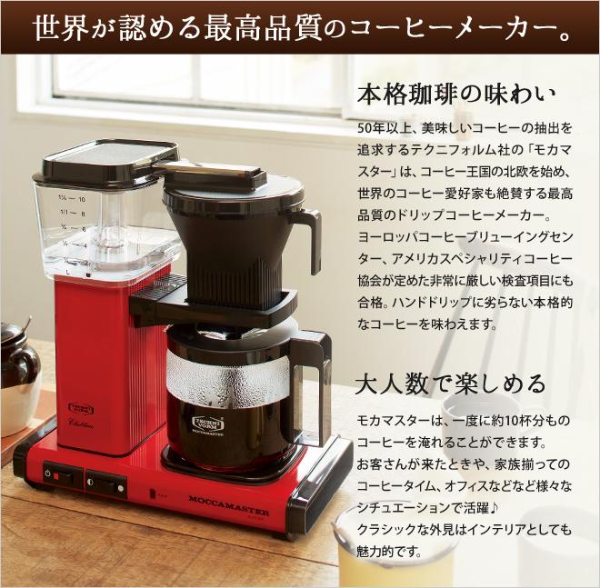 世界が認める最高品質のコーヒーメーカー