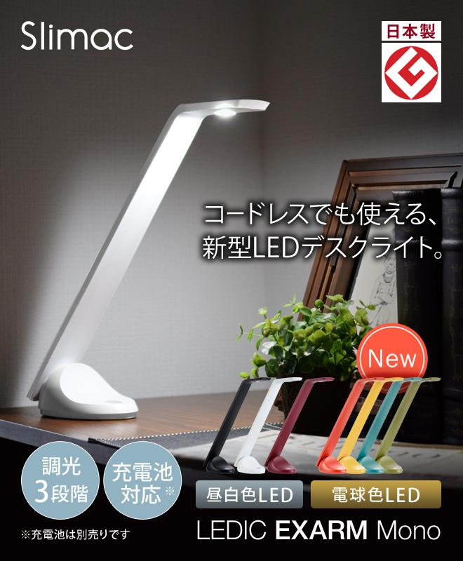 LEDデスクライト Slimac レディックエグザーム Mira