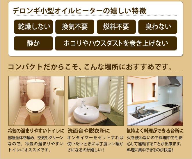 トイレ、洗面台、脱衣所、台所にもおすすめです。