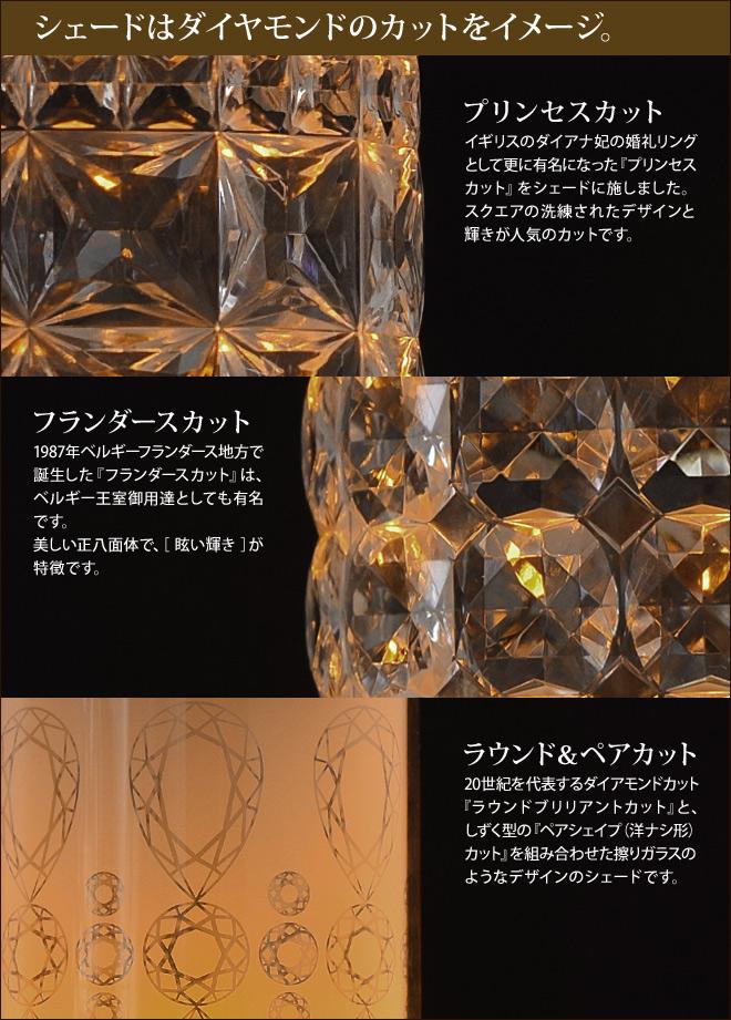 シェードはダイヤモンドカットをイメージ。