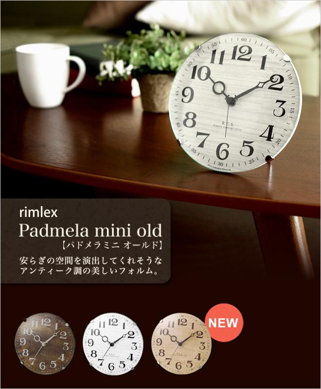 置き時計 Padmela mini old(パドメラミニ オールド)