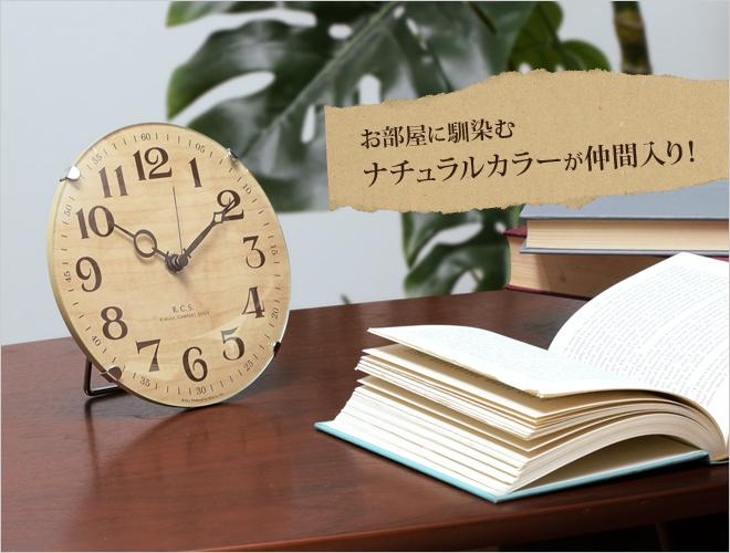 置き時計 Padmela mini old(パドメラミニ オールド)新色ナチュラル