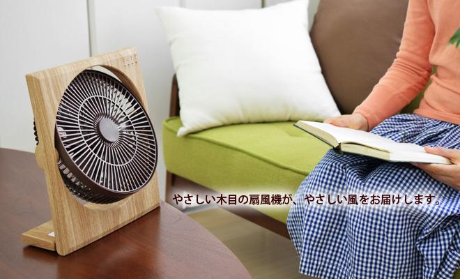 やさしい木目の扇風機が、やさしい風をお届けします。
