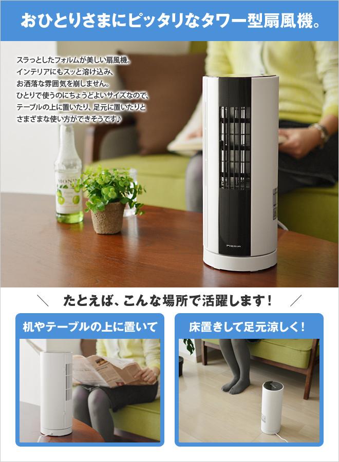 机やテーブルの上に置いても、床置きしてもOKな卓上扇風機です。