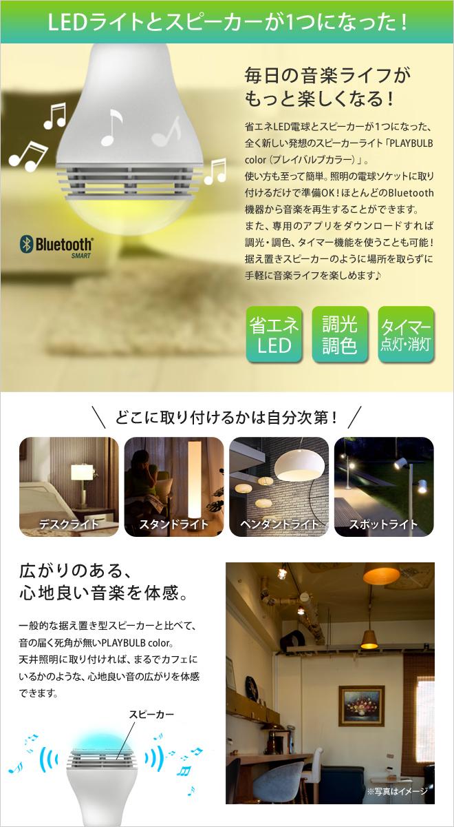 省エネLED電球とスピーカーが1つになった、全く新しい発想のライトスピーカー。使い方も簡単で、照明の電球ソケットに取り付けるだけで電源供給ができます。