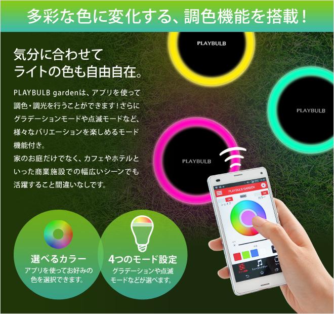 多彩な色に変化する、調色機能も搭載!