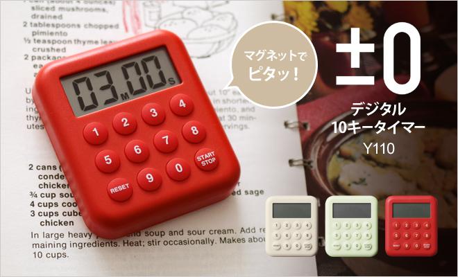 0 デジタル10キータイマー zkk y110 キッチン フード 調理ツール