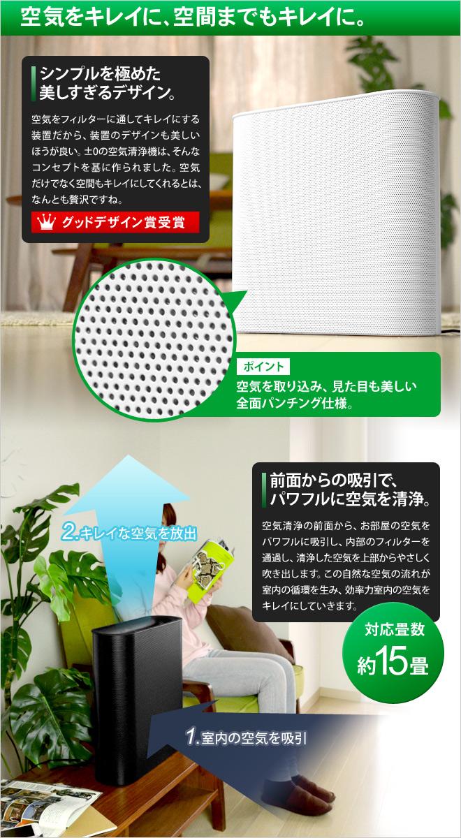 ±0の空気清浄機はグッドデザイン賞を受賞した美しすぎるデザインが魅力的。最大15畳までの広さに対応しています。
