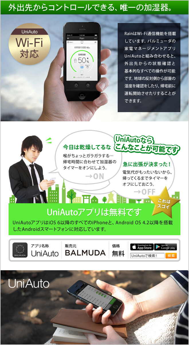 無料アプリ「UniAuto」を使えば、外出先からもRainの電源オン/オフ、残水容量の確認などができます。