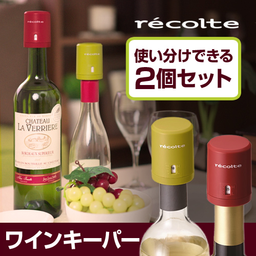 recolte ワインキーパー