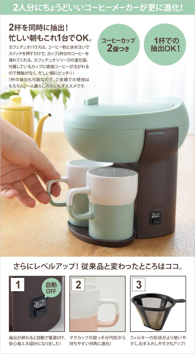 2人分にちょうどいいコーヒーメーカー